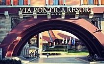 През МАЙ за една нощувка,закуска и вечера в хотел Виа Понтика - Поморие с вътрешен басейн и безплатен  Wi-Fi интернет / 01.05.2017 - 31.05.2017