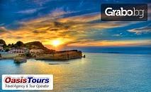 През Май в Гърция! 4 нощувки в къща за гости в Неа Врасна или Ставрос