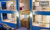 През Май в Офринио, Гърция! 3, 4 или 5 нощувки за двама