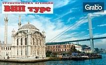 През Ноември в Истанбул! Четиридневна екскурзия с 2 нощувки със закуски и транспорт,