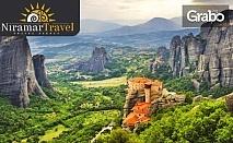 През Октомври в Гърция! Екскурзия до Метеора, Кавала, Паралия Катерини и Солун с 3 нощувки със закуски и транспорт