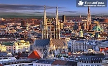 През септември до Будапеща, Виена и бонус посещение на Нови Сад (2 нощувки със закуски) с ТА Еко Тур за 129 лв.