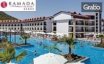 През Септември в Дидим! 5 нощувки на база All Inclusive в хотел Ramada Resort 4*