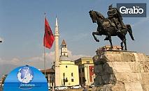 През Септември - екскурзия до Албания с 3 нощувки със закуски, плюс транспорт