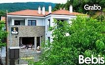 През Септември и Октомври в Гърция! Нощувка със закуска за до трима - край Лариса