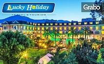 През Септември или Октомври на море в Турция! 7 нощувки на база All Inclusive в Хотел Lucida Beach*****, Кемер