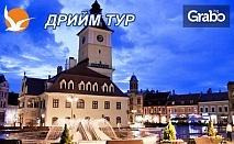 През Септември в Румъния! Екскурзия до Букурещ и Синая с 2 нощувки със закуски и транспорт