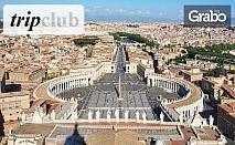 През Юли и Август в Рим! 3 нощувки със закуски в хотел 3*