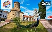 През Юли или Септември до Охрид и Скопие! 2 нощувки и транспорт, плюс богата туристическа програма