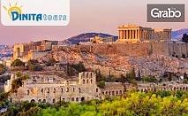 През Юни в Гърция! Виж Атина, Делфи, Волос и Солун - с 4 нощувки със закуски и транспорт