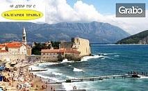 През Юни в Хърватия и Черна гора! 4 нощувки със закуски и вечери, плюс транспорт
