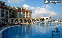 През юни (11-14.06) в Lighthouse Golf & Spa Hotel 5*, Балчик. 4 нощувки с All inclusive за двама.