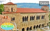През Юни в Македония! Екскурзия до Охрид и Скопие с 2 нощувки със закуски, плюс транспорт