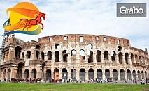 През Юни в Рим! 3 нощувки със закуски, самолетен транспорт с включени летищни такси и туристическа програма