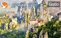 През Юни в Солун и Паралия Катерини! 2 нощувки със закуски, плюс транспорт