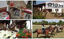 Прохладна почивка за ДВАМА край Габрово! Нощувкa, закускa, вечеря само за 59.50лв. и -30% отстъпка от услугите на конната база, от Балканджийска къща, с. Живко