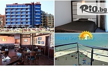Пролетен релакс и Великден на първа линия в Поморие! Нощувка на база All Inclusive - за 41.60лв, от Хотел Sunny Bay