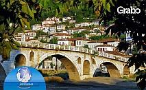Пролетна екскурзия до Албания и Македония! 3 нощувки с 2 закуски и вечери, плюс транспорт