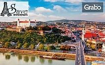 Пролетна екскурзия до Братислава, Прага, Виена и Будапеща! 5 нощувки със закуски, плюс транспорт
