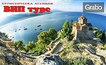 Пролетна екскурзия до Будва, Тирана, Струга и Охрид! 4 нощувки със закуски, плюс 3 вечери и транспорт
