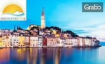 Пролетна екскурзия до Хърватия и Черна гора! 5 нощувки със закуски и транспорт, с възможност за Котор и Будва
