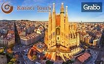 Пролетна екскурзия до Словения, Италия, Испания и Франция! 10 нощувки със закуски и 3 вечери, плюс транспорт