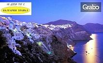 Пролетна или лятна почивка в Санторини и Атина! 6 нощувки със закуски, плюс транспорт