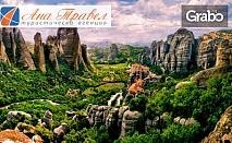 Пролетна или великденска екскурзия до Солун, Паралия Катерини и Метеора! 2 нощувки със закуски, плюс транспорт