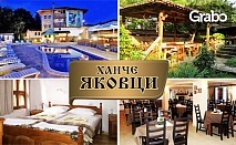 Ранна пролет в Еленския балкан! 2 нощувки за двама със закуски и 1 вечеря