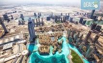 Ранни записвания за април 2017! Почивка в Дубай: хотел 4*, 4 или 7 нощувки със закуски, трансфери и водач, BG Holiday Club!
