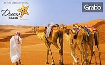 Ранни записвания за екскурзия до Дубай! 4 нощувки със закуски, плюс самолетен билет и летищни такси