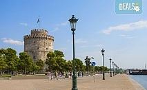Ранни записвания за екскурзия до Eдеса и Солун, с възможност за посещение на Метеора: 2 нощувки със закуски и транспорт от България Травъл!