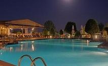 РАННИ ЗАПИСВАНИЯ ЗА ГЪРЦИЯ НА НЕВЕРОЯТНА ЦЕНА - ХОТЕЛ Grand Platon Hotel **** на Олимпийска Ривиера! Нощувка със закуска и вечеря + ползване на открит басейн!