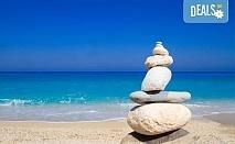 Ранни записвания за почивка на остров Лефкада, Гърция! 3 нощувки със закуски, транспорт и възможност за круиз из 7-те Йонийски острова! Безплатно настаняване за деца до 3 години!