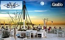 Ранни записвания за почивка в Турция в средата на Май! 5 нощувки на база Ultra All Inclusive в Хотел Isis Hotel & Spa 5* в Бодрум