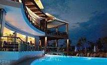 Ранно лято в Гърция! Почивка за хотел Cosmopolitan Hotel & SPA, Паралия Катерини