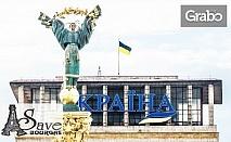 Разгледай Украйна през Април! Екскурзия до Одеса, Киев и Лвов с 6 нощувки със закуски, плюс 5 вечери и транспорт