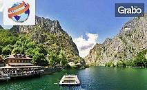 Разгледайте Македония! Еднодневна екскурзия до Скопие и каньона Матка