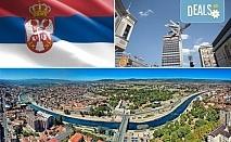 Разгледайте Ниш, Пиротивинарна Малча в Сърбия: 1 ден с транспорт и екскурзовод от Комфорт Травел!