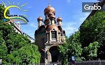 Разходи се до Румъния! Еднодневна екскурзия до Букурещ през Април