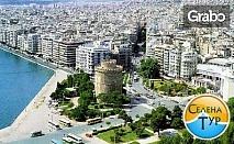 Разходка в Гърция! Еднодневна екскурзия до Солун през Април