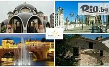 Разходка в Македония! Еднодневна екскурзия до Скопие на 19 Март или 8 Април за 26лв, от ТА Поход
