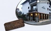 Релакс в Добринище, къща за гости Рафе. 4 нощувки със закуски и вечери за двама за 180 лв.