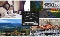 Релакс в Родопите,с.Ябълковец,! Нощувка, закуска, вечеря   SPA и спортна зала - за 45лв, от Уелнес къща Планински изглед 4*