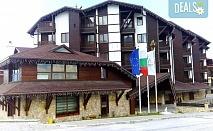 Релакс и СПА до края на ноември  в хотел Амира 5*, Банско!  Нощувка със закуска или със закуска и вечеря, Спа пакет, безплатно за деца до 6 г.!