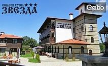 Релаксираща почивка край Бургас! 2 или 3 нощувки със закуски и вечери, плюс минерален басейн