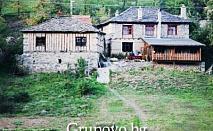 Родопска приказка за ТЕБ и твоите приятели в къща за гости Койчеви, с. Загражден. Наем на цялата къща с капацитет 12 човека за уикенда или в делничните дни на цени от само 60 лв.