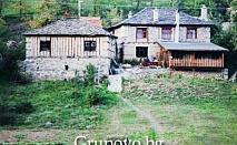 Родопска приказка за ТЕБ и твоите приятели в къща за гости Койчеви, с. Загражден. Наем на цялата къща с капацитет 12 човека за уикенда или в делничните дни на цени от само 100 лв.