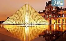 Романтичен октомври в Париж, Франция! 3 нощувки със закуски, самолетен билет и летищни такси от Абела Тур