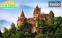 До Румъния за 3 Март! 2 нощувки със закуски, транспорт и посещение на замъка на Дракула и Сибиу